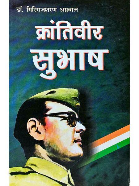 Krantiveer Subhash By Dr Giriraj Sharan Agarwal-(Hindi)