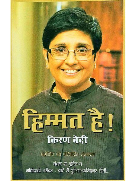 Himmat Hai By Kiran Bedi-(Hindi)