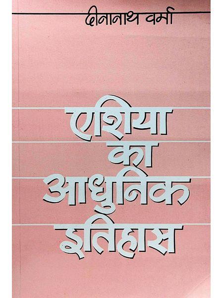 Asia Ka Adhunik Itihas By D Verma-(Hindi)