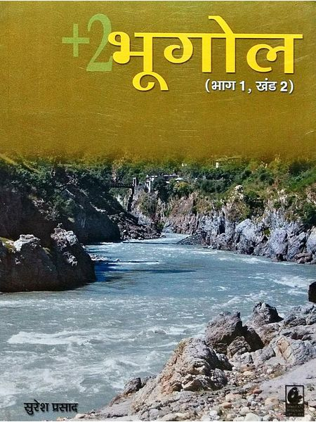Bhugol Bhag 1 Khand 2 By Suresh Prasad-(Hindi)