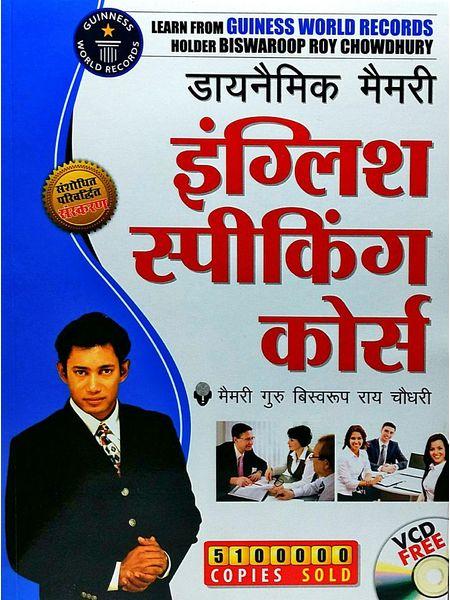Dynamic Memory Speaking Course By Biswaroop Roy Choudhray-(Hindi)