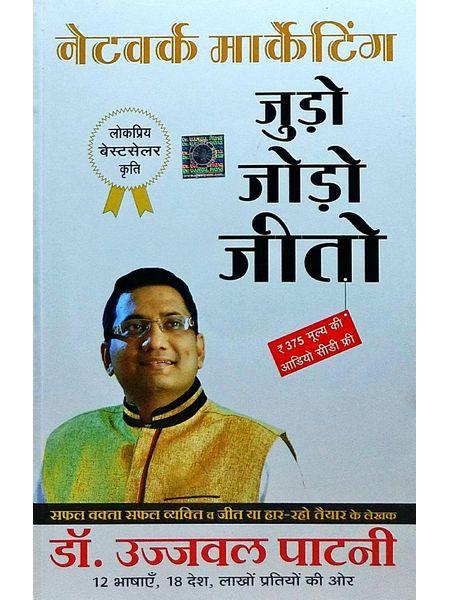 Judo Jodo Jeeto Network Marketing By Ujjawal Patni-(Hindi)