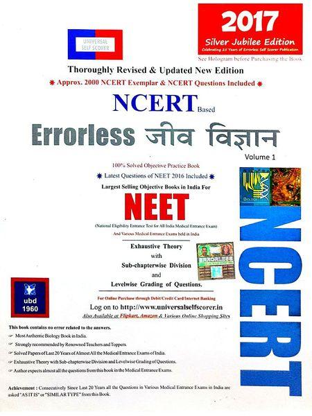Universal Errorless Biology For Neet Volumes 1,2 By Editorial Team-(Hindi)