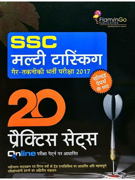 Ssc Multi Tasking Non Tectical 20 Practice Sets Solved Papers 2017 By Editorial Team-(Hindi)