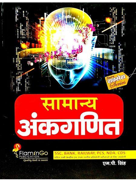 Samanya Ankganit By Mp Singh-(Hindi)