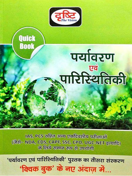 Paryavaran Avam Paristhitiki By Drishti-(Hindi)
