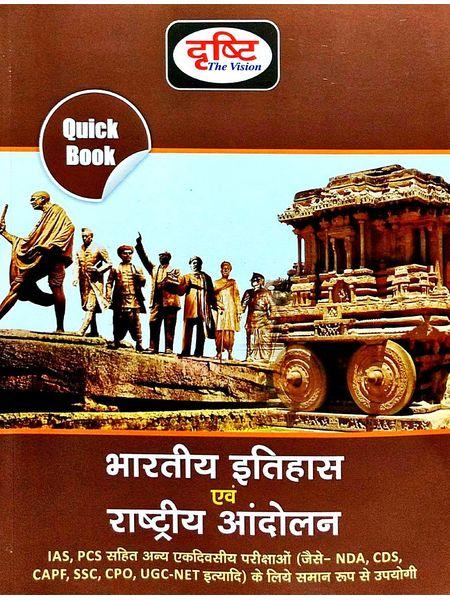 Bhartiya Itihas Evam Rashtriya Andolan By Drishti-(Hindi)