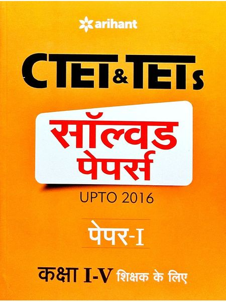 Ctet & Tets Solved Papers Upto 2016 Paper 1 Class 1 To 5 Shikshak Ke Liye By Arihant Experts-(Hindi)