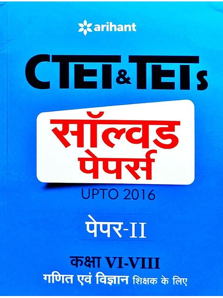 Ctet & Tets Solved Papers Upto 2016 Paper 2 Class 6 To 8 Ganit Avam Vigyan Shikshak Ke Liye By Arihant Experts-(Hindi)
