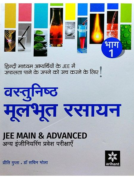 Vastunisth Mool Bhoot Rasayan Bhaag 1 Jee Main & Advanced By Preeti Gupta, Dr Sachin Bhola-(Hindi)