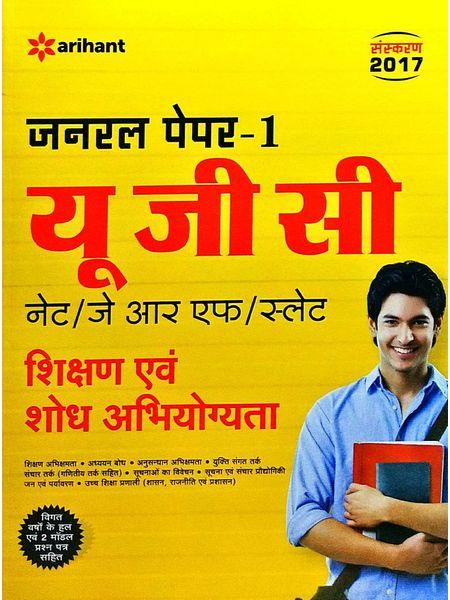 Ugc Net/Jrf/Slet General Paper-1 Shikshan Avum Shodh Abhiyogita By Arihant Experts-(Hindi)