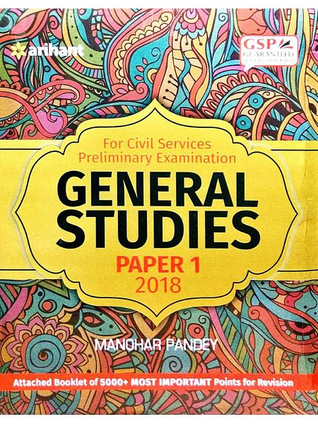 General Studies Paper 1 For Civil Services Preliminary Examination By Manohar Pandey-(English)
