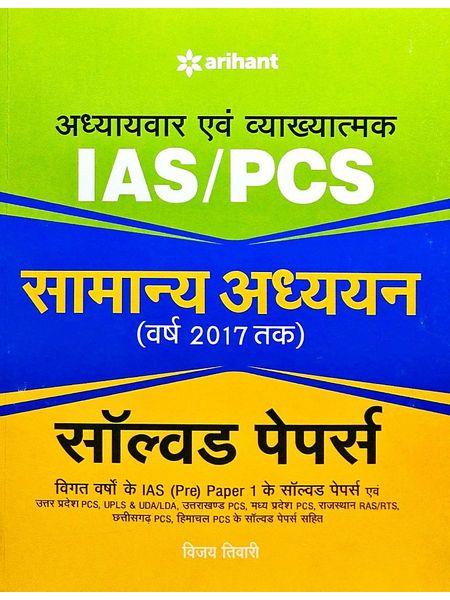 Ias Pcs Samanya Adhhyyan Solved Papers By Vijay Tiwari-(Hindi)