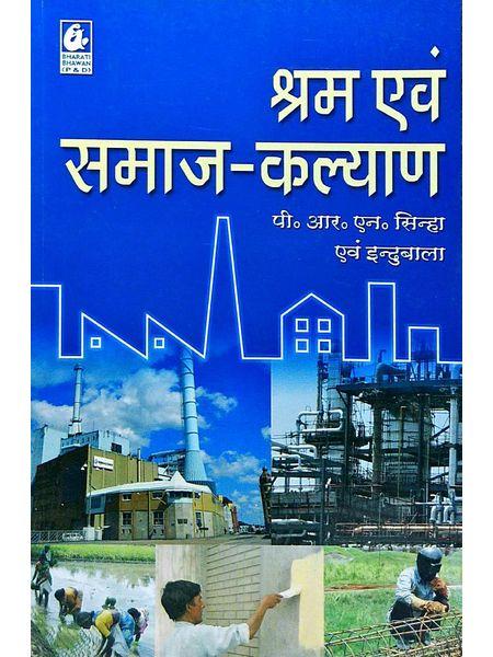 Shram Ewam Samaj Kalyan By P R N Sinha, Indubala-(Hindi)