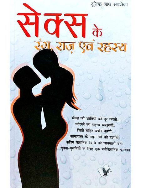 Sex Ke Rang Raaz Evam Rehesya By Surender Nath Saxena-(Hindi)