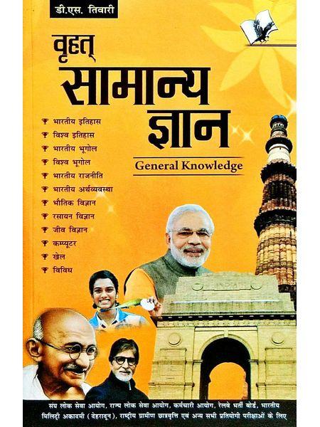 Brihad Samanya Gyan By D S Tiwari-(Hindi)