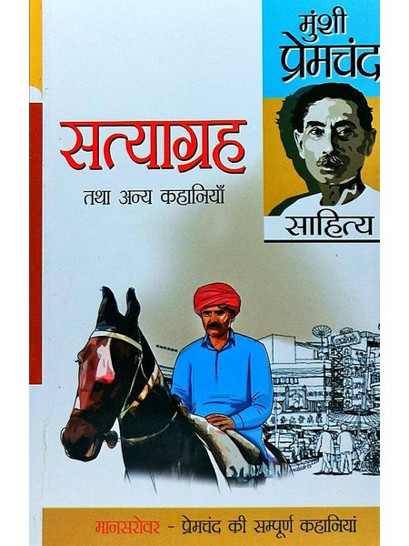 Satyagreh By Prem Chand-(Hindi)