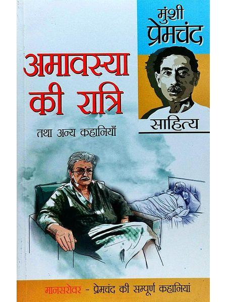 Amavasya Ki Raatri By Prem Chand-(Hindi)