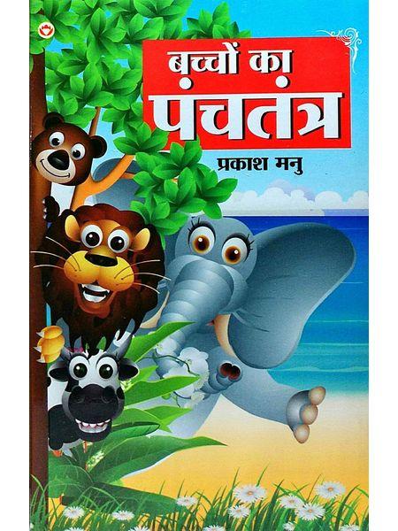 Bachchon Ka Panchtantra By Prakash Manu-(Hindi)