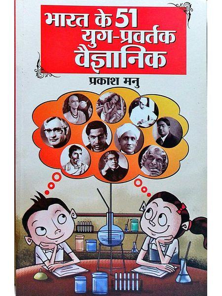 Bharat Ke 51 Yug: Pravartak Vaigyanik By Prakash Manu-(Hindi)