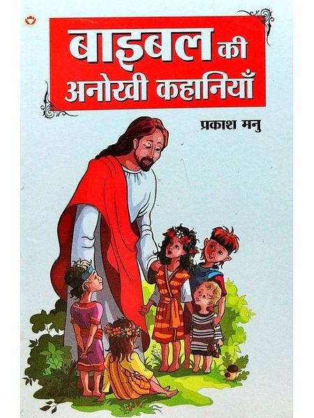 Bible Ki Anokhi Kahaniyan By Prakash Manu-(Hindi)