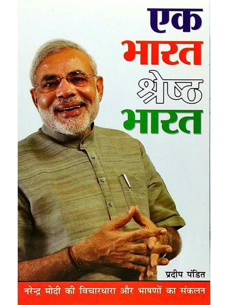 Ek Bharat Shresth Bharat By Pradeep Pandit-(Hindi)