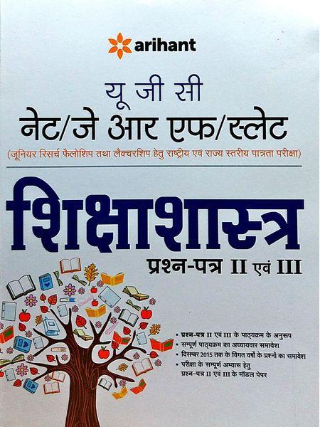 Ugc Net/Jrf/Slet Siksha Shastra Prashan Patra 2,3 By Sumit Kumar Barnwal, Yogesh Pandey, Ranjita Chaudhari, Shagufta Khan-(Hindi)
