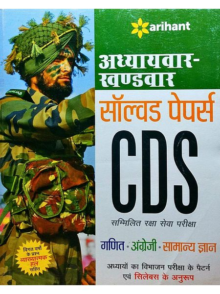 Adhyaywar-Khandwar Solved Papers Cds By Experts Compilation-(Hindi)
