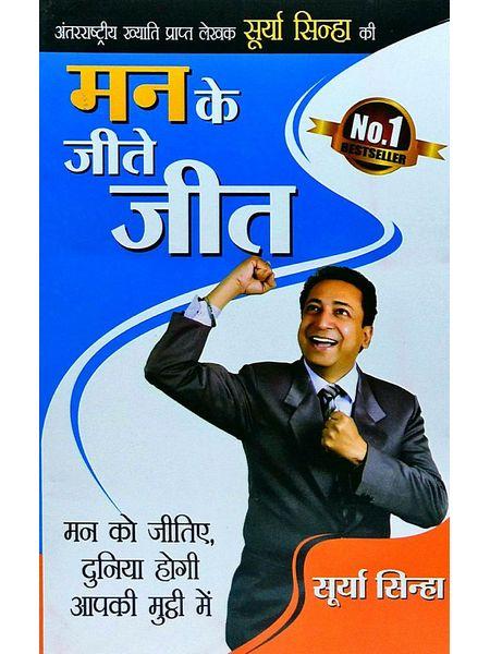 Man Ke Jeete Jeet By Surya Sinha-(Hindi)