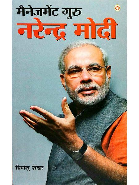 Management Guru Narendra Modi By Himanshu Shekhar-(Hindi)