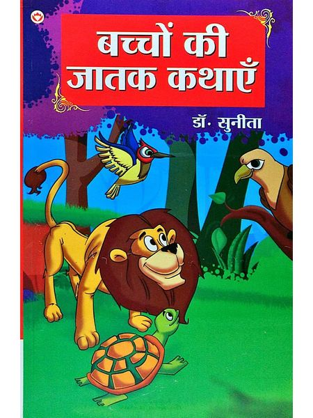Bachchon Ki Jaatak Kathayen By Prakash Manu-(Hindi)