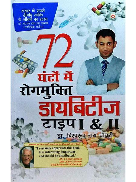 72 Ghanton Mai Rogmukt Diabetes Type 1 & 2 By Biswaroop Roy Choudhray-(Hindi)