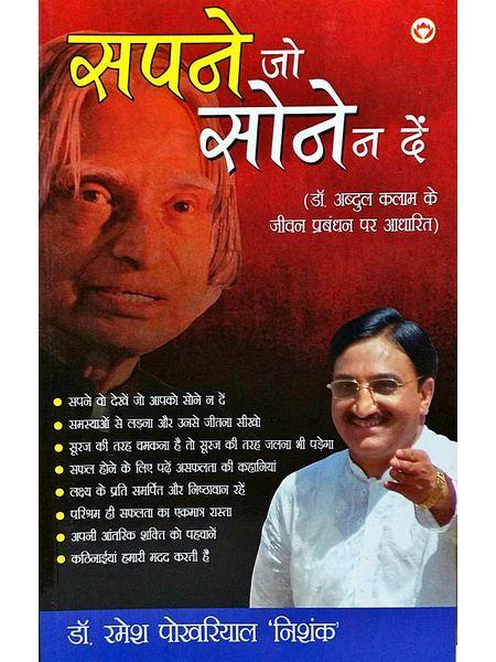 Sapne Jo Sone Na De By Ramesh Pokhriyal-(Hindi)