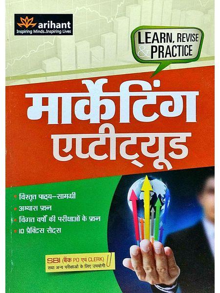 Marketing Aptitude By Shruti Manglik-(Hindi)