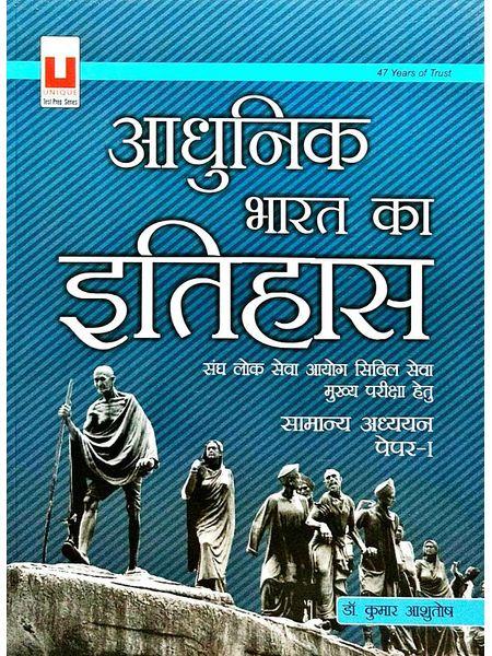 Aadhunik Bharat Ka Itihas Samanya Adhyayan Paper 1 By Dr Kumar Ashutosh-(Hindi)