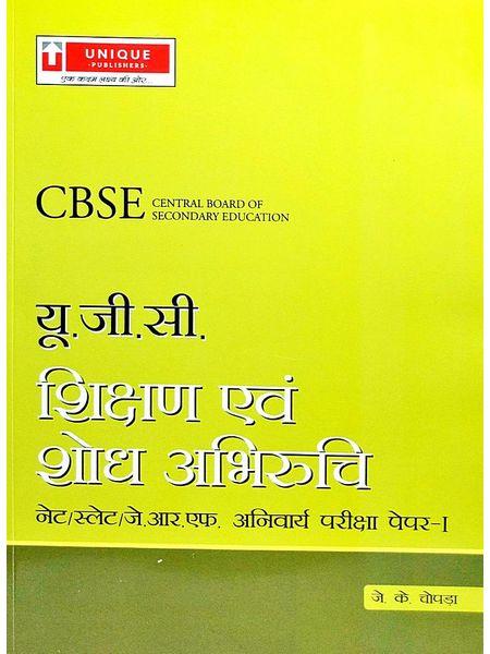 Cbse Ugc Shikshan Evam Shodh Abhiruchi Paper 1 By J K Chopra-(Hindi)