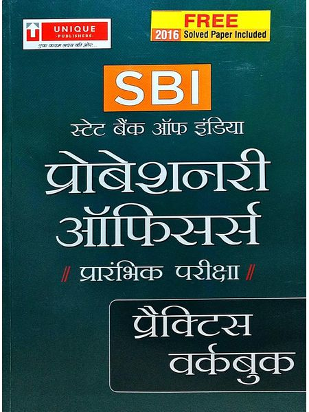 State Bank Of India Probationary Officers Preliminary Examination Practice Workbook By Editorial Team-(Hindi)