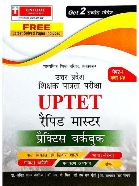 Uptet Rapid Master Practice Workbook Paper 1 By Dr Anil Kumar Tevatiya-(Hindi)