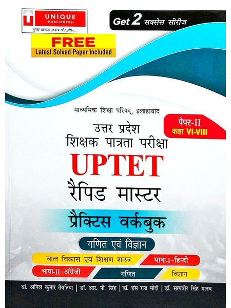 Uptet Math And Science Paper 2 Practice Workbook By Dr Anil Kumar Tevatiya-(Hindi)