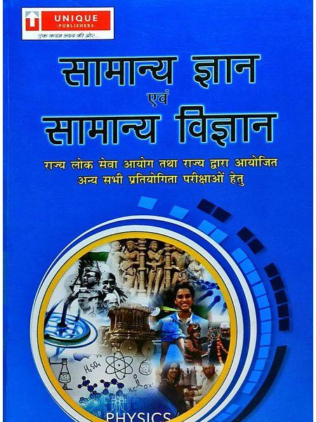 Samanya Gyan Evam Samanya Vigyan By Satya Prakash, Sanjay Kumar-(Hindi)