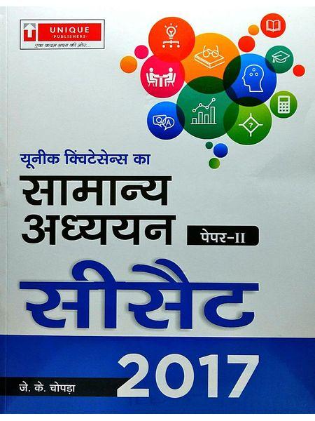 Samanya Adhyayan 2017 Paper 2 By Unique Research Academy-(Hindi)