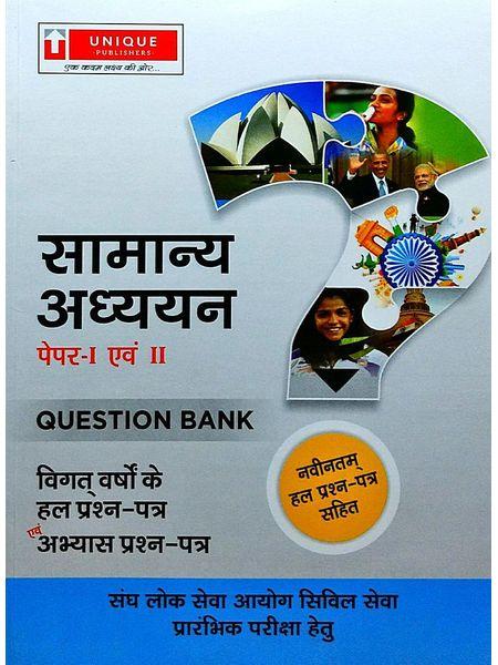 Samanya Adhyan Paper 1,2 Question Bank, Practice Paper By Editorial Team-(Hindi)