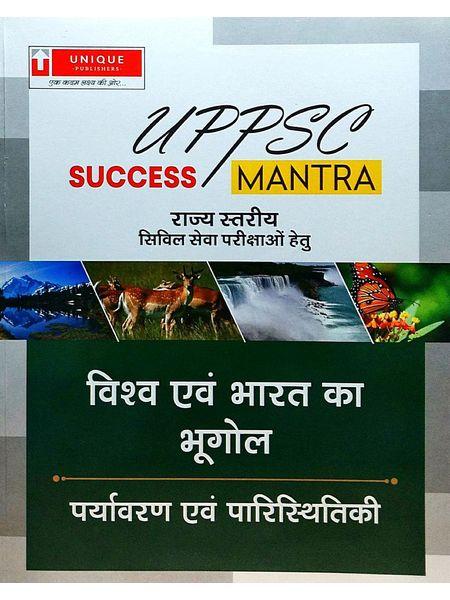 Uppsc Success Mantra Vishv Or Bharat Ka Bhugool By Editorial Team-(Hindi)