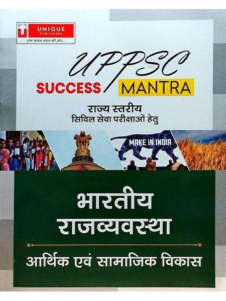Uppsc Success Mantra Bharatiya Rajvyavastha By Editorial Team-(Hindi)