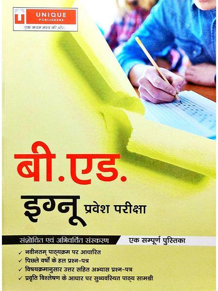 Ignou B.Ed Entrance Examination By J K Chopra-(Hindi)