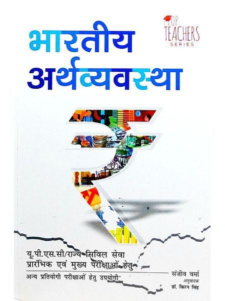 Bhartiya Arthvyavastha For Upsc And State Civil Services Preliminary And Main Examinations By Sanjiv Verma-(Hindi)