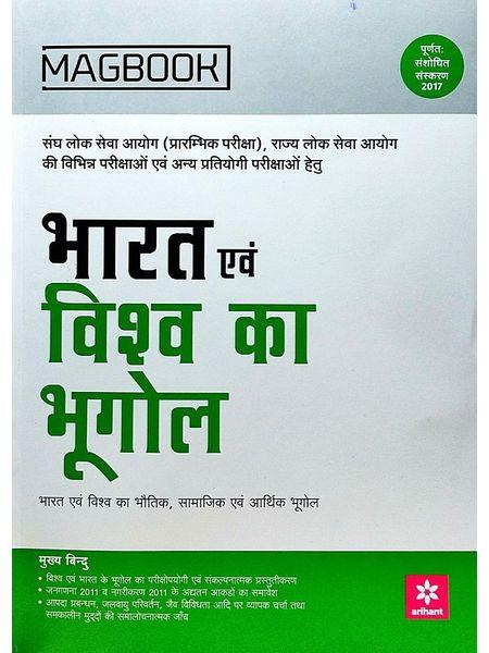 Magbook Bharat Evam Vishwa Ka Bhugol By Ajit Kumar Singh, Saurabh Gupta-(Hindi)