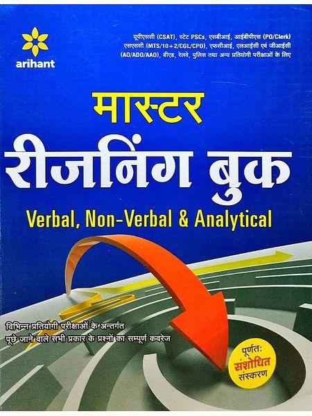 Master Reasoning Book Verbal, Non-Verbal & Analytical By K K Singh-(Hindi)