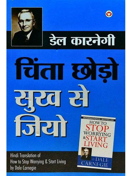 Chinta Chodo Sukh Se Jiyo By Dale Carnegie-(Hindi)