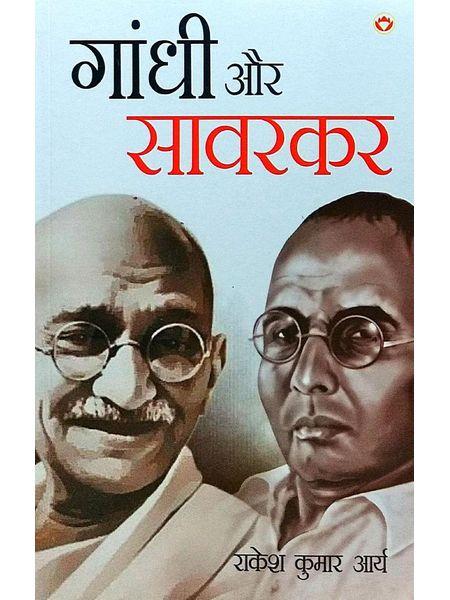 Gandhi Aur Savarkar By Rakesh Kumar Arya-(Hindi)